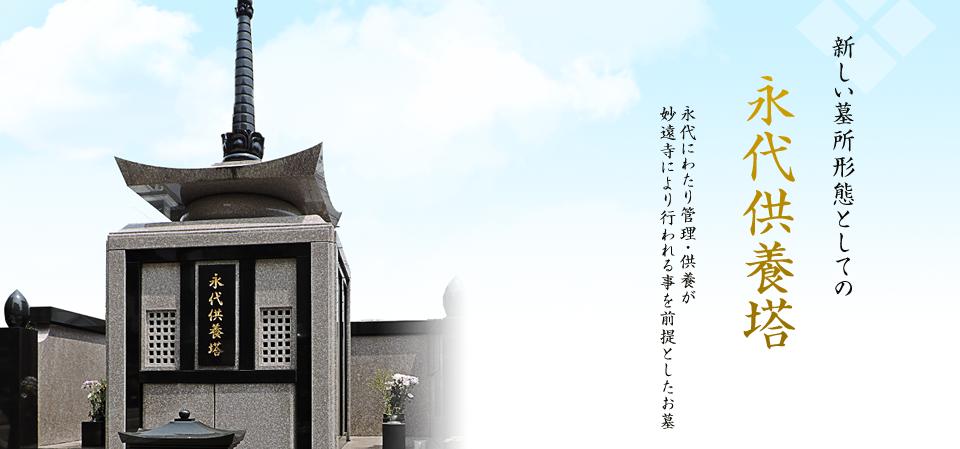 永代供養塔について