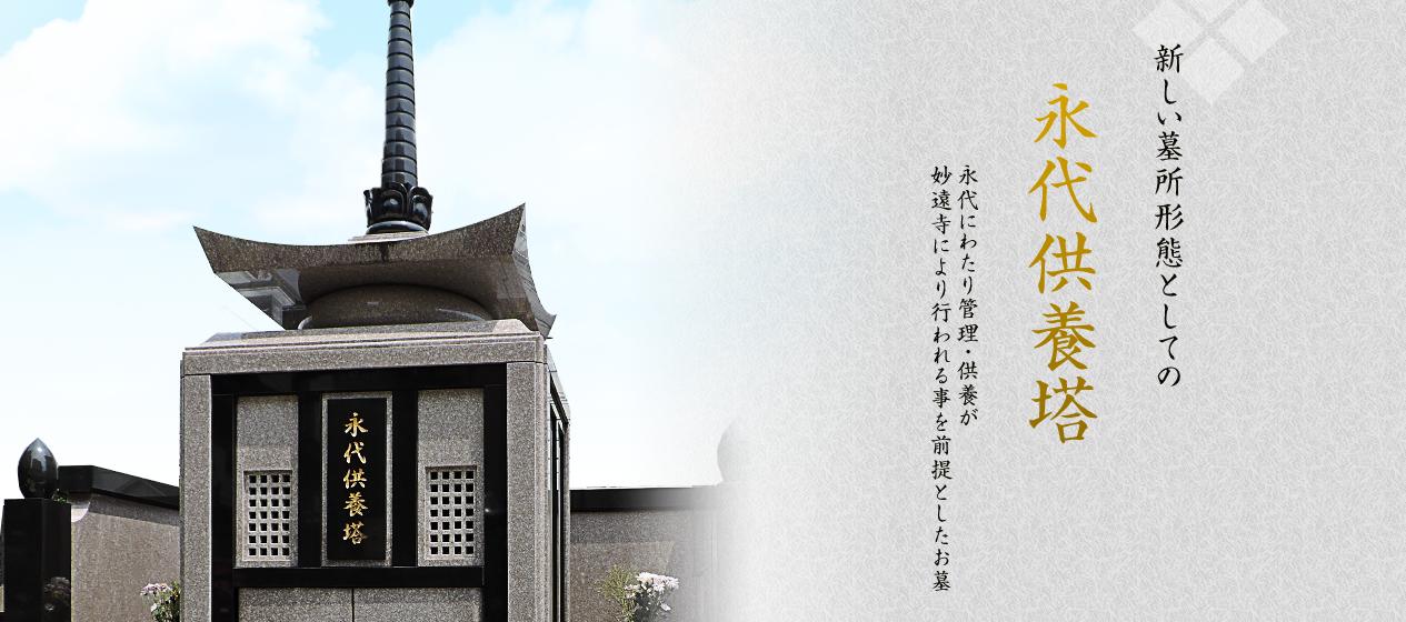 永代供養塔