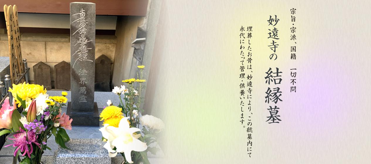 妙遠寺の結縁墓(けちえんぼ)
